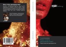 Bookcover of Как стать визажистом?
