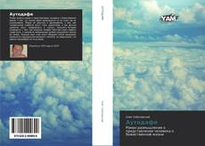Bookcover of Аутодафе