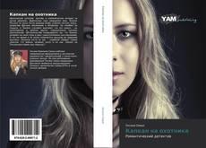 Buchcover von Капкан на охотника