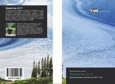 Buchcover von Заметки 2017