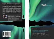 Bookcover of Сквозь тревожный времени полет