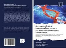 Copertina di Антимикробная и противотуберкулезная активность производных пиримидина