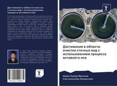 Buchcover von Достижения в области очистки сточных вод с использованием процесса активного ила