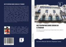 Buchcover von ИСТОРИЧЕСКИЕ ОКНА И СТАВНИ