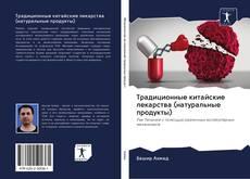 Buchcover von Традиционные китайские лекарства (натуральные продукты)