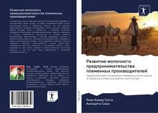 Развитие молочного предпринимательства племенных производителей kitap kapağı
