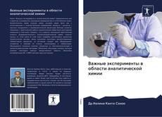 Bookcover of Важные эксперименты в области аналитической химии