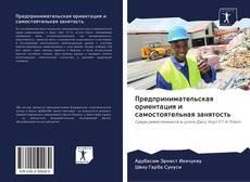 Portada del libro de Предпринимательская ориентация и самостоятельная занятость