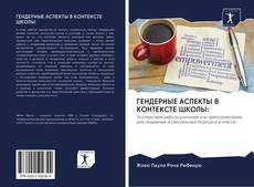 Bookcover of ГЕНДЕРНЫЕ АСПЕКТЫ В КОНТЕКСТЕ ШКОЛЫ: