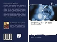 Синдром Адамса Оливера kitap kapağı