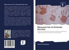 Bookcover of Меньшинства на Ближнем Востоке