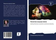 Bookcover of Политик внутри меня