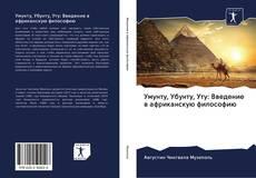 Bookcover of Умунту, Убунту, Уту: Введение в африканскую философию