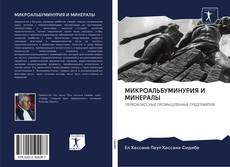 Borítókép a  МИКРОАЛЬБУМИНУРИЯ И МИНЕРАЛЫ - hoz