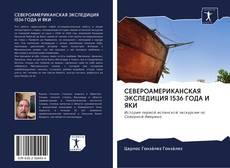 СЕВЕРОАМЕРИКАНСКАЯ ЭКСПЕДИЦИЯ 1536 ГОДА И ЯКИ的封面