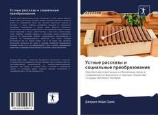 Bookcover of Устные рассказы и социальные преобразования
