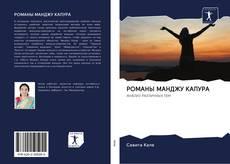 Capa do livro de РОМАНЫ МАНДЖУ КАПУРА