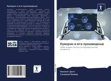 Buchcover von Кумарин и его производные