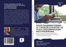 """Bookcover of ПОСЛЕ ПАНДЕМИИ КОВИДА-19: """"ГОЛУБОЙ ОТПЕЧАТОК"""" НА ПУТИ К ЭКОНОМИЧЕСКОМУ ВОССТАНОВЛЕНИЮ"""