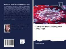 Portada del libro de Ковид-19: Великая эпидемия 2020 года