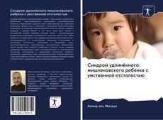 Bookcover of Синдром удлинённого мишленовского ребенка с умственной отсталостью