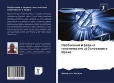 Bookcover of Необычные и редкие генетические заболевания в Ираке