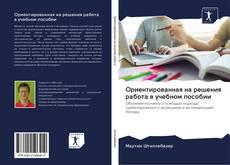 Portada del libro de Ориентированная на решения работа в учебном пособии