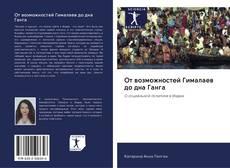 Portada del libro de От возможностей Гималаев до дна Ганга