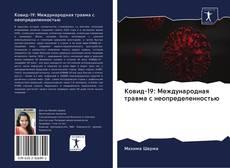 Portada del libro de Ковид-19: Международная травма с неопределенностью