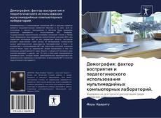 Обложка Демография: фактор восприятия и педагогического использования мультимедийных компьютерных лабораторий.
