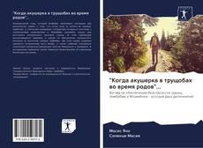 """Bookcover of """"Когда акушерка в трущобах во время родов""""..."""
