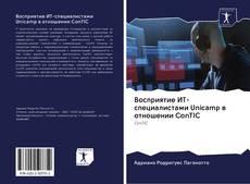 Bookcover of Восприятие ИТ-специалистами Unicamp в отношении ConTIC