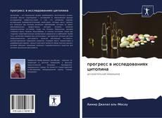 прогресс в исследованиях цитолина kitap kapağı