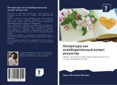 Capa do livro de Литература как освободительный аспект искусства