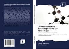 Обложка Обрабатываемые высокоэффективные полиамиды
