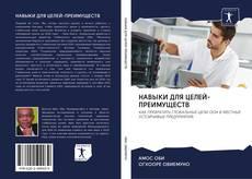 Portada del libro de НАВЫКИ ДЛЯ ЦЕЛЕЙ-ПРЕИМУЩЕСТВ