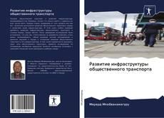 Обложка Развитие инфраструктуры общественного транспорта