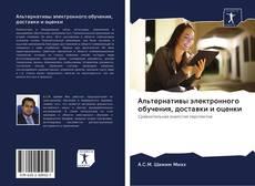 Portada del libro de Альтернативы электронного обучения, доставки и оценки