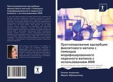 Buchcover von Прогнозирование адсорбции фиолетового метила с помощью модифицированного ладонного волокна с использованием ANN