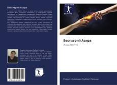Portada del libro de Бестиарий Асира