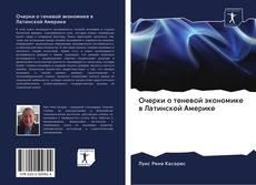 Portada del libro de Очерки о теневой экономике в Латинской Америке