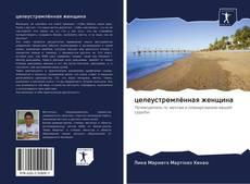 Bookcover of целеустремлённая женщина