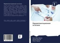 Bookcover of Перимплантационная эстетика