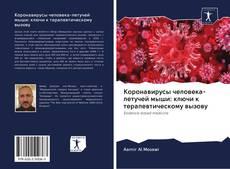 Copertina di Коронавирусы человека-летучей мыши: ключи к терапевтическому вызову