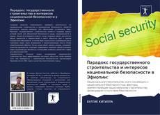 Bookcover of Парадокс государственного строительства и интересов национальной безопасности в Эфиопии: