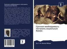 Bookcover of Срочная необходимость построить социальный бизнес