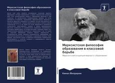 Bookcover of Марксистская философия образования в классовой борьбе
