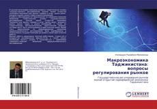 Buchcover von Макроэкономика Таджикистана: вопросы регулирования рынков