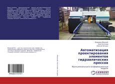 Bookcover of Автоматизация проектирования элементов гидравлических прессов