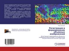 Bookcover of Регистрация и формирование объемных изображений